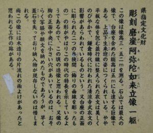 県指定文化財 彫刻 磨崖 阿弥陀如来立像の説明板(石山観音)