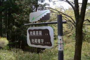 地蔵菩薩2体、地蔵種字3梵字の案内板(石山観音公園)