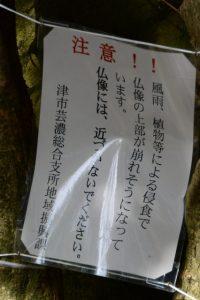 地蔵菩薩2体付近の注意書き(石山観音公園)