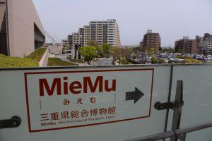 駐車場からMieMu[三重県総合博物館]への通路からの眺望