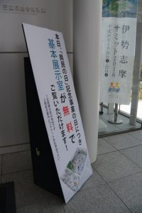 「県民の日」で基本展示が無料の看板(MieMu)