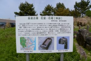 移設された鳥居古墳の石室・石棺の説明板(MieMuミュージアムフィールド)