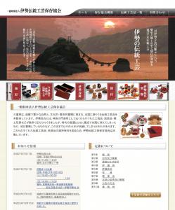 一般財団法人 伊勢伝統工芸保存協会のホームページ