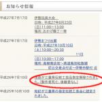 浅沓の三重県伝統工芸品指定解除とその理由(平成26年7月10日)