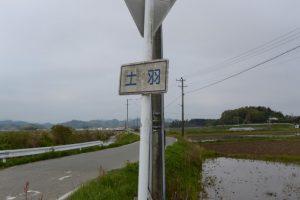 「土羽」地名板から御船神社(皇大神宮 摂社)方向の遠望