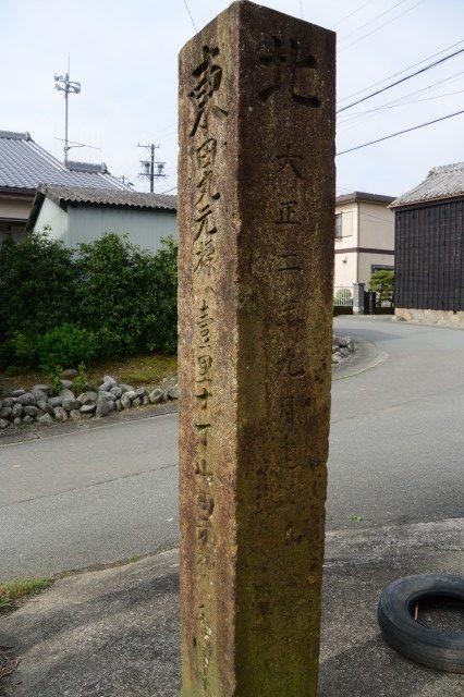 距離標(多気町土羽)