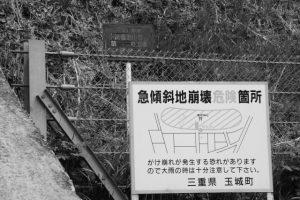 急傾斜地崩壊危険箇所の看板(棒原神社の社叢)