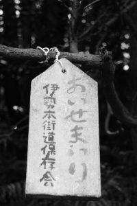 「おいせまいり 伊勢本街道保存会」の札