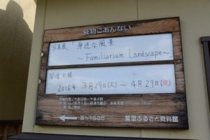 写真展「身近な風景 〜 Familiarium landscape 〜」催物ごあんない(美里ふるさと資料館)