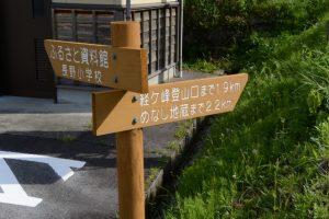 長野小学校付近にある道標
