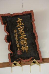 立岩大明神の扁額(長野神社)