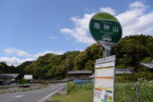 南神山 バスのりば(三重交通)