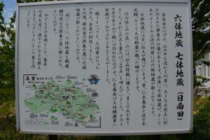日南田の磨崖石仏群(六体地蔵、七体地蔵)の説明板