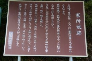 家所城跡の説明板(津市美里町家所)