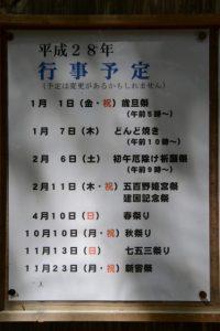 高宮神社の平成28年行事予定(津市美里町五百野)