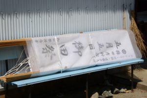 「五月五日 御田祭」の看板(猿田彦神社)