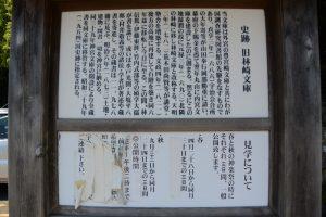 「史跡 旧林崎文庫」の説明板