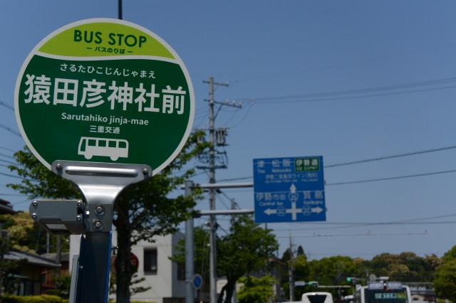 猿田彦神社前 バスのりば(三重交通)