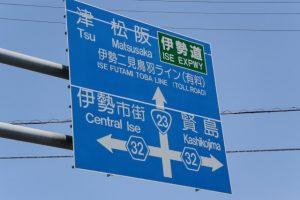 「左 伊勢市街、右 賢島」の道路案内板
