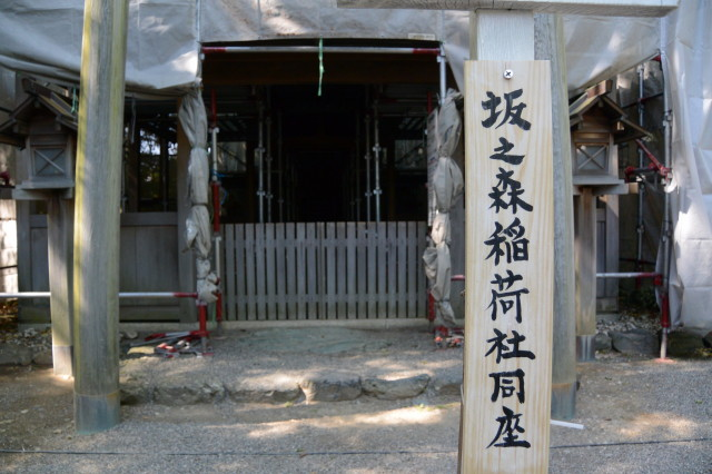 坂之森稲荷社同座の案内木札(坂社)