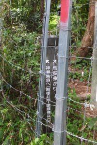 もう一方の馬鹿曲り入口(熊野古道伊勢路)