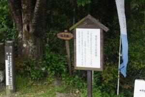 猿木坂の道標(熊野古道伊勢路)