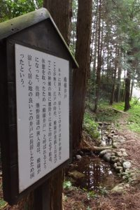 殿様井戸(熊野古道伊勢路)