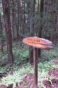 「熊野古道行き倒れ墓碑」の案内板
