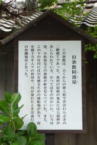 旧旅館阿波屋の説明板(熊野古道伊勢路)