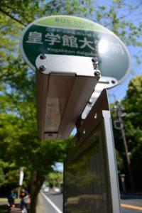 皇学館大学前 バスのりば(三重交通)