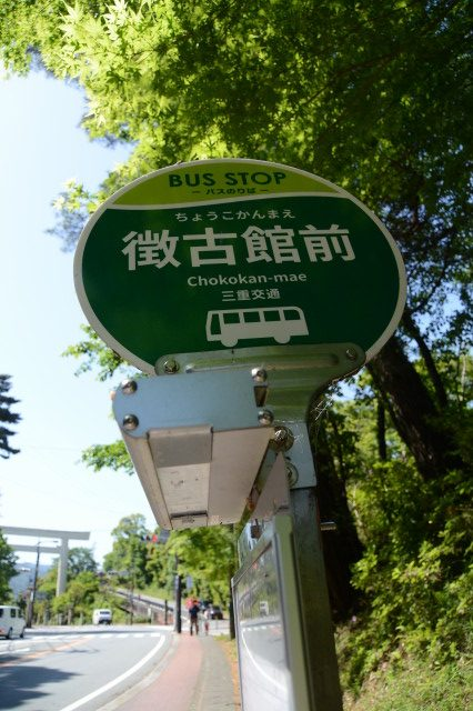照明が付いた徴古館前 バスのりば(三重交通)