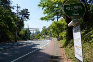 徴古館前 バスのりば(三重交通)