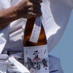 夫婦岩の大注連縄張神事お清めの酒は「二見ヶ浦」