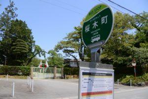 神宮司廳頒布部の前にある桜木町バスのりば