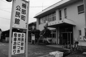 楠部町公民館(伊勢市楠部町)