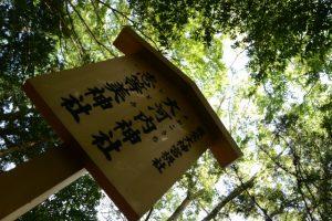 志等美神社・大河内神社(共に豊受大神宮 摂社)の立札