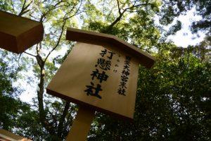 打懸神社(豊受大神宮 末社)の立札