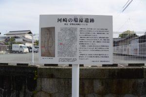 「河崎の環濠遺跡」説明板付近