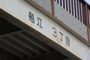 隠されたモノは気になる(船江[]3丁目の歩道橋)