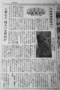 ふるさと再発見「河崎環濠痕跡巡り」(中日新聞)の記事
