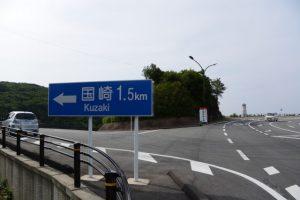 国崎への交差点(パールロード)