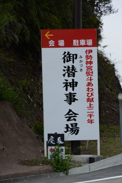 「伊勢神宮熨斗あわび献上二千年 御潜神事 会場」の案内板(国崎への交差点)