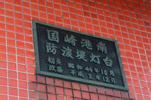国崎港南防波堤灯台の銘板