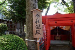 修繕作業が続けられる今社と假殿となっている清川稲荷大明神(伊勢市宮町)