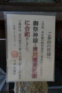 仮殿の案内(今社)