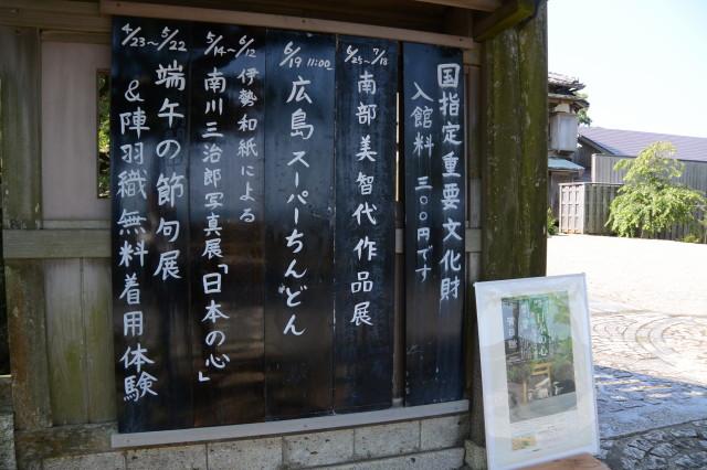 伊勢和紙による 南川三治郎写真展「日本の心」の催事案内(賓日館)