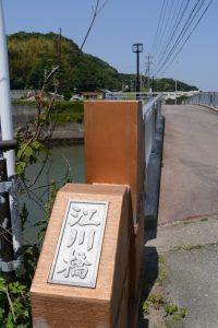 江川橋(五十鈴川派川)