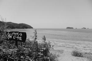 [<80m プライベートビーチ迄]の案内板(粟皇子神社付近)