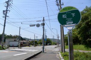 松下 バスのりば(国道42号)