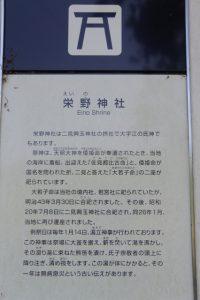 栄野神社(二見興玉神社 摂社)の説明板